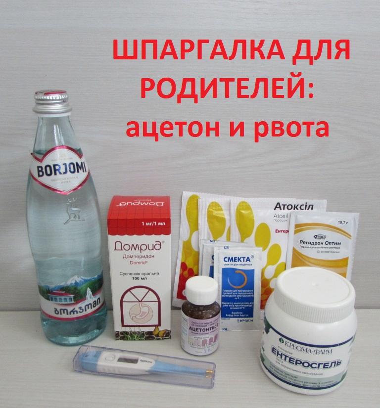 Витамины и лекарственные препараты mama-znaet.com
