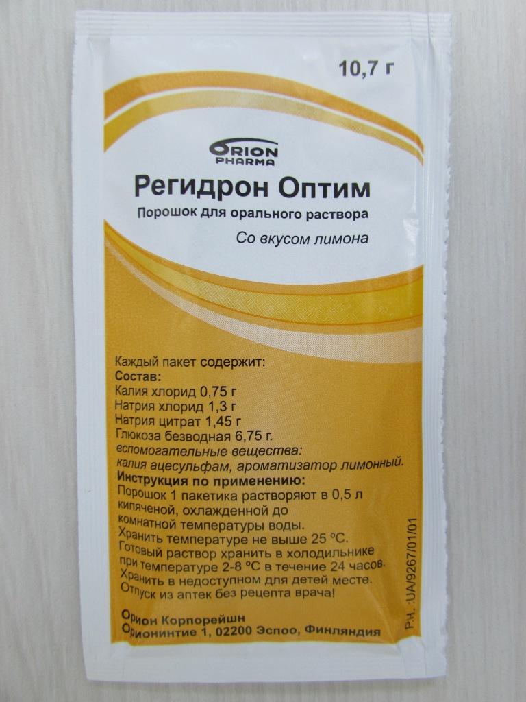Приготовить регидрон в домашних условиях комаровский