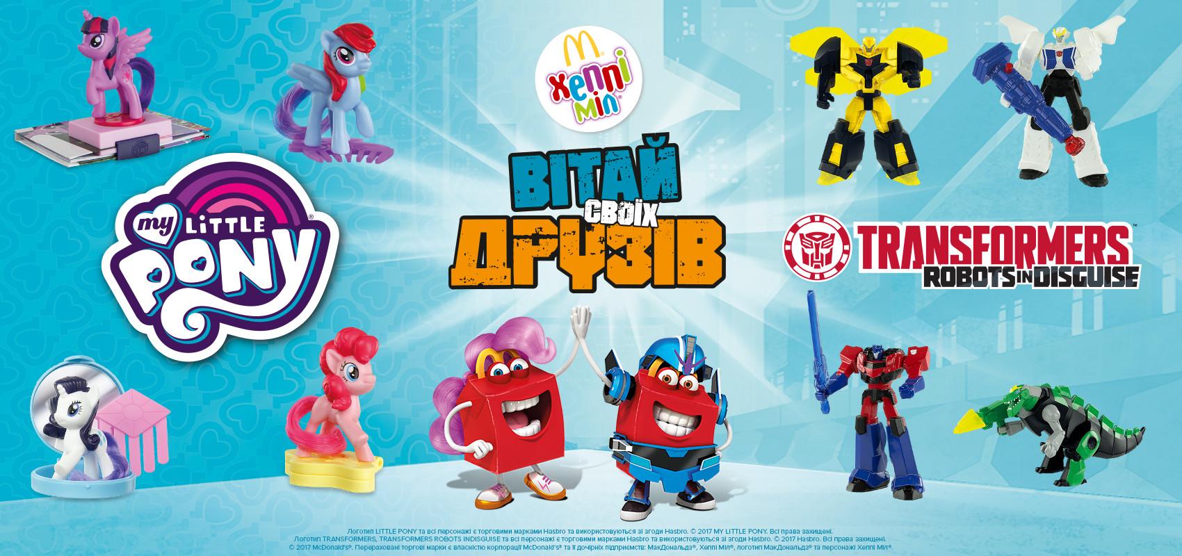 Новые игрушки в макдональдсе 2017 года