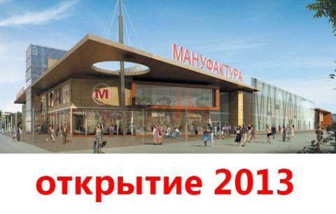 Первый в украине торговый комплекс в